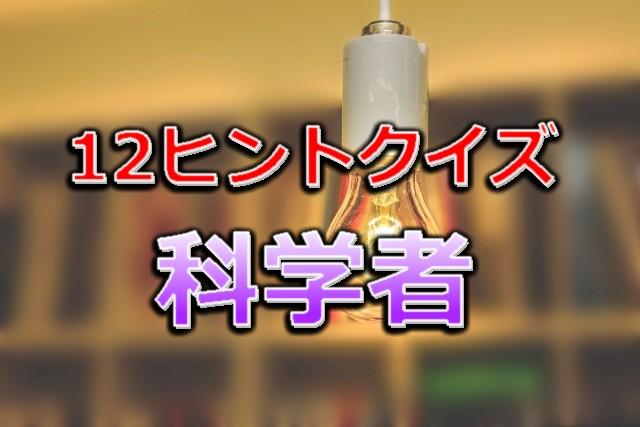12ヒントクイズ~科学者~