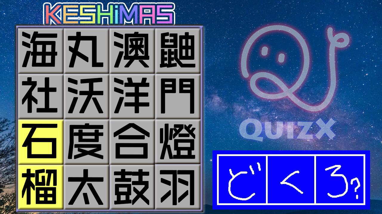 漢字ケシマス第6弾
