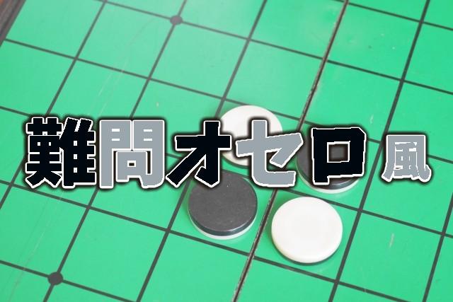 東大王 難問オセロ風(「い」で始まる漢字)