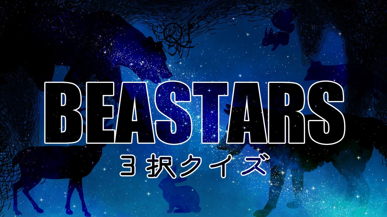 BEASTARS3択クイズ