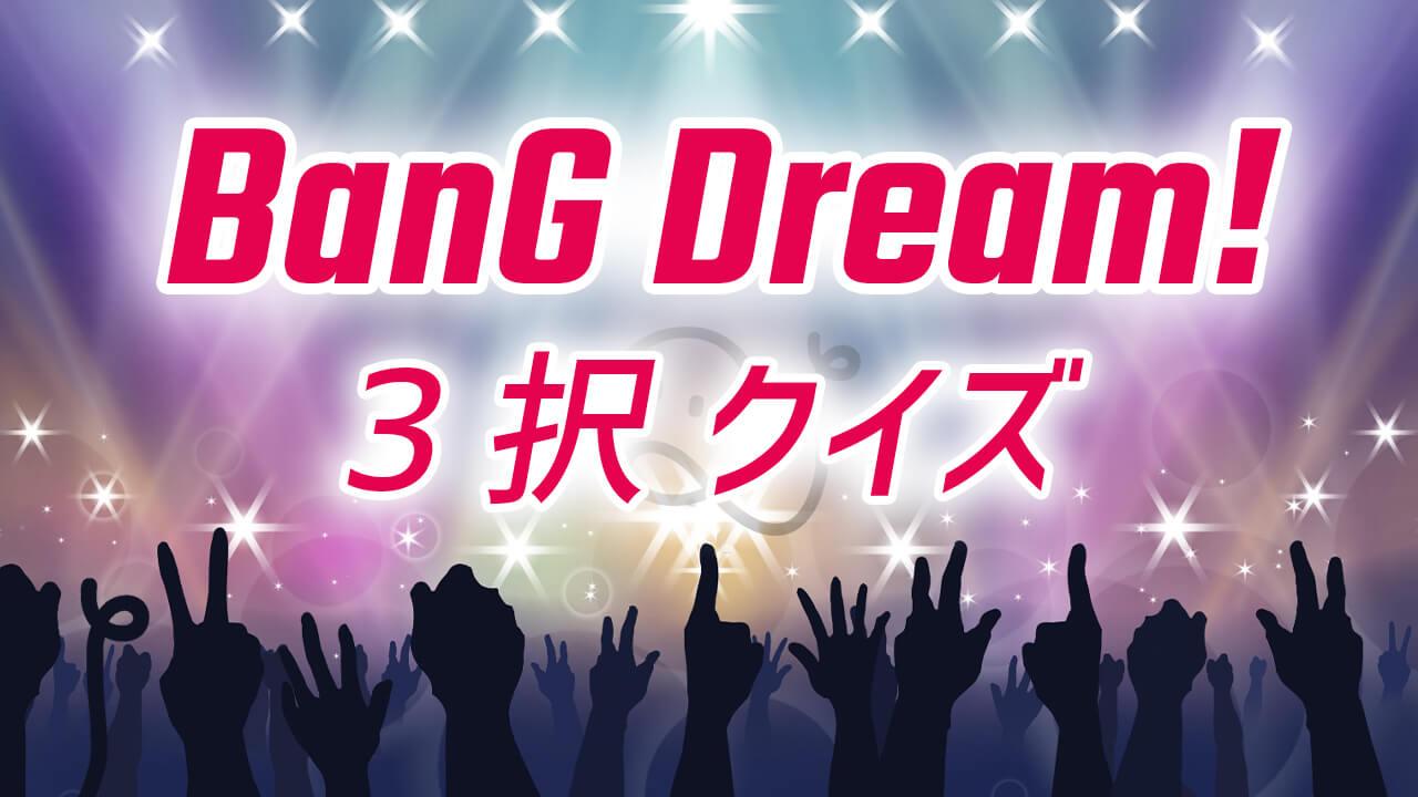 BanG Dream! 3択クイズ