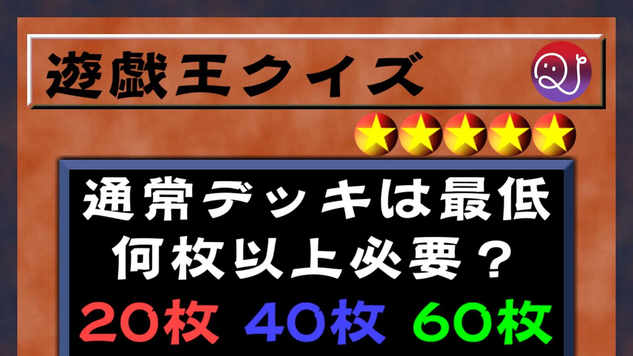 遊戯王3択検定