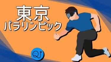 東京2020パラリンピッククイズ